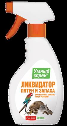 Умный спрей Ликвидатор пятен, меток и запаха для грызунов, хорьков и птиц 200мл.