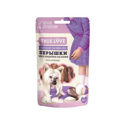 TRUE LOVE : Перышки, мясо индейки на коже  для собак 50 гр.