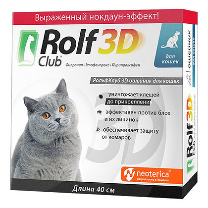 ROLF CLUB 3D Ошейник от клещей для кошек.
