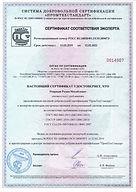 КраСур - Сертификаты ISO - 5.jpg