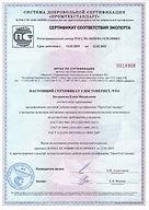 КраСур - Сертификаты ISO - 6.jpg