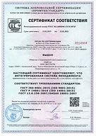 КраСур - Сертификаты ISO -1 .jpg