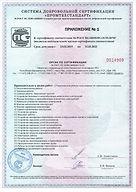 КраСур - Сертификаты ISO - 3.jpg