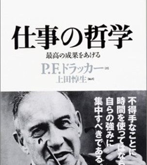 【読書】あなたの仕事に哲学はありますか? ピーター・ドラッカーの「仕事の哲学」