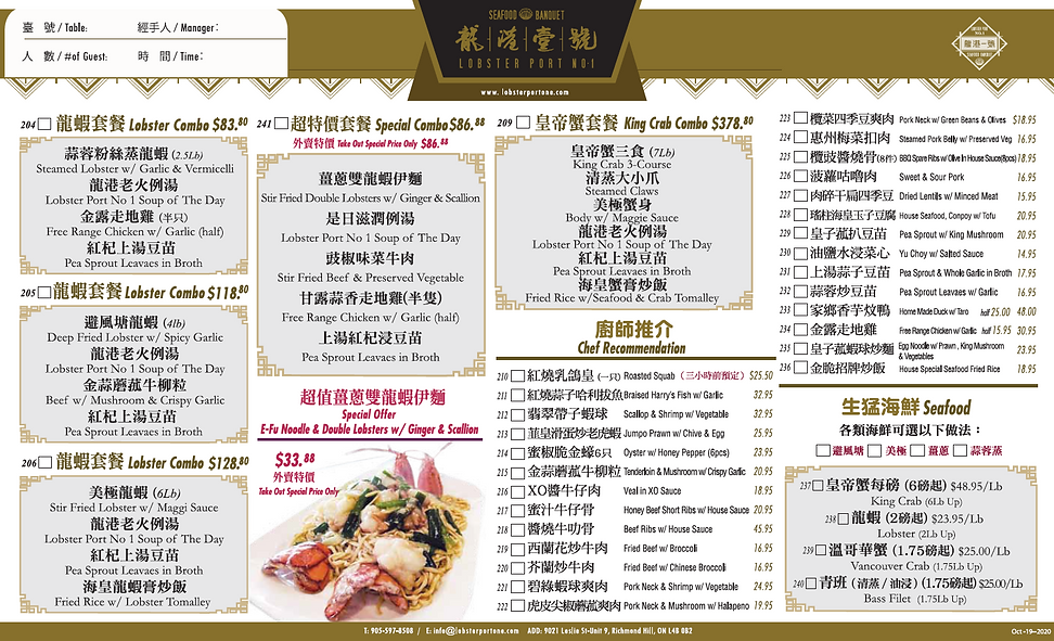 LP1 Dinner Menu1117.png