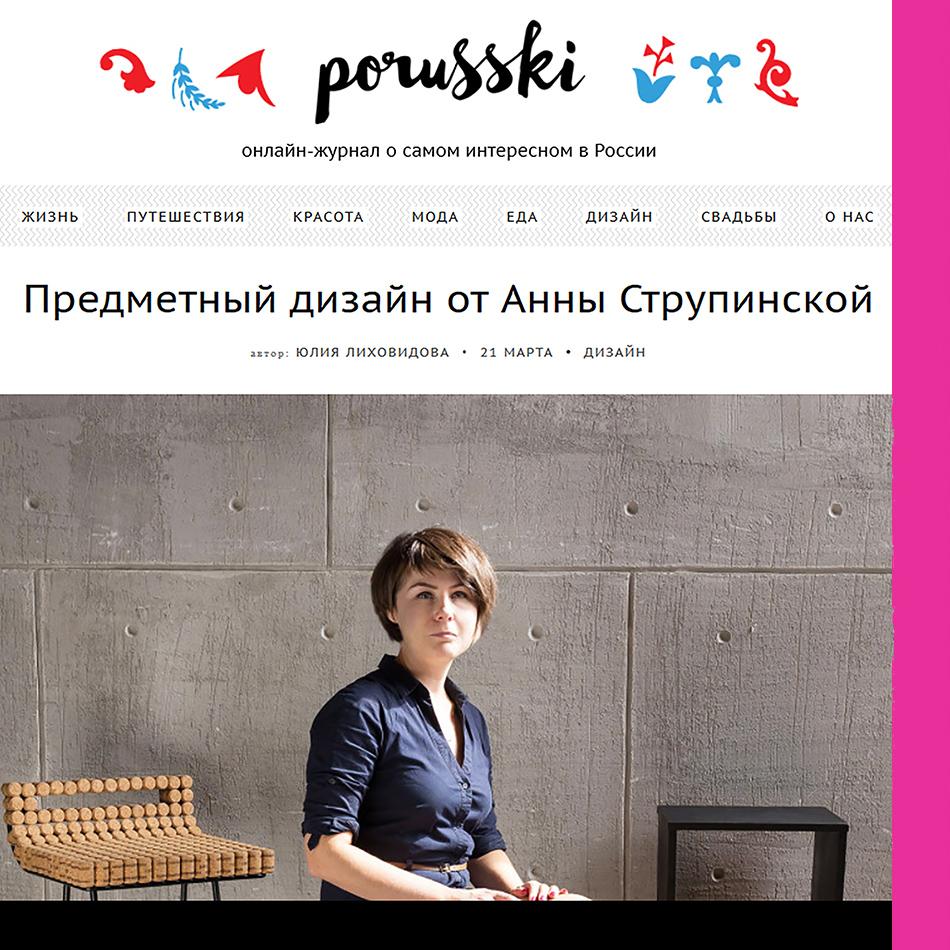 статья на porusski.me
