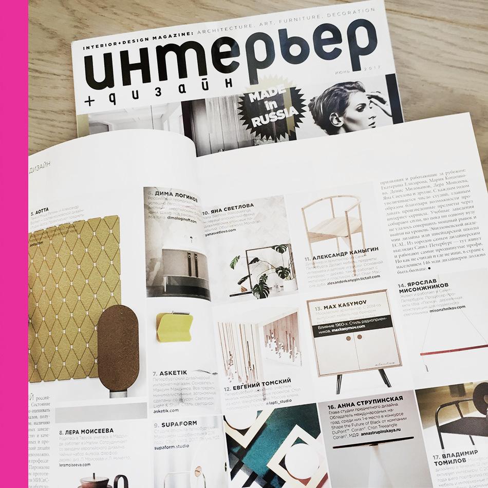 Интерьер+Дизайн 2017