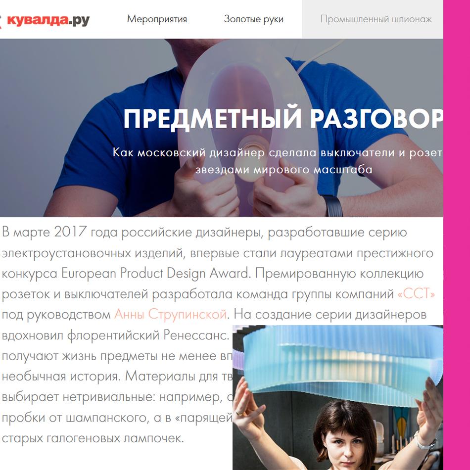 он-лайн журнал kuvalda.ru