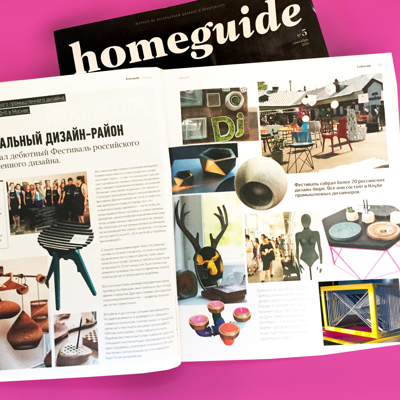 Жунал Homeguide о рос дизайне