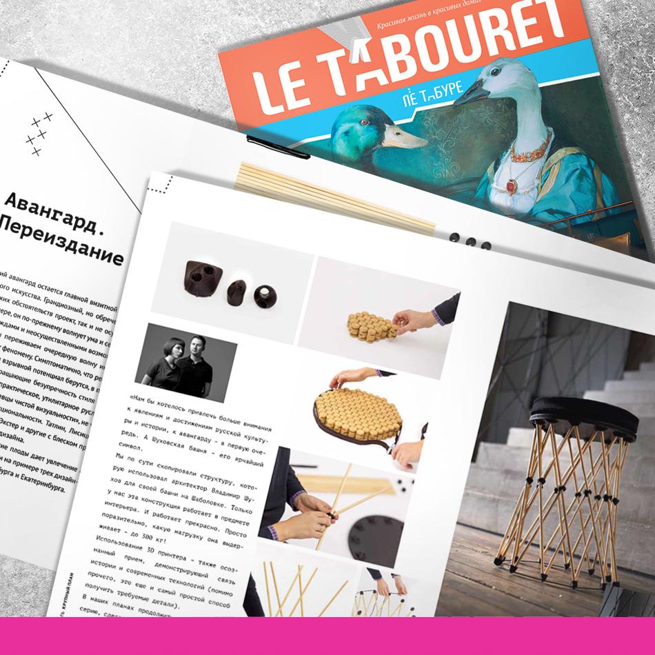 Журнал LeTabouret