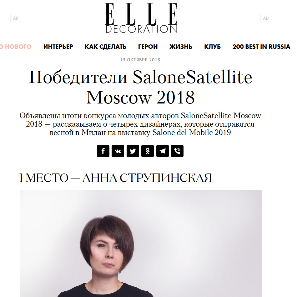 Публикация в Elle Decoration
