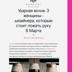 подарок от Tutdesign на 8 марта