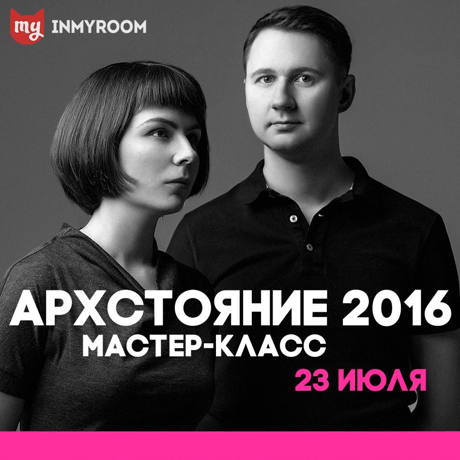 АРХСТОЯНИЕ 2016 с нашим участием