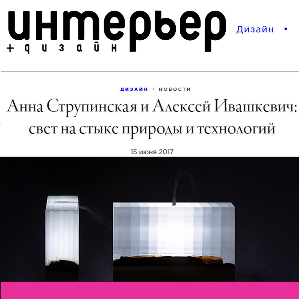 Interior.ru о нашем новом проекте