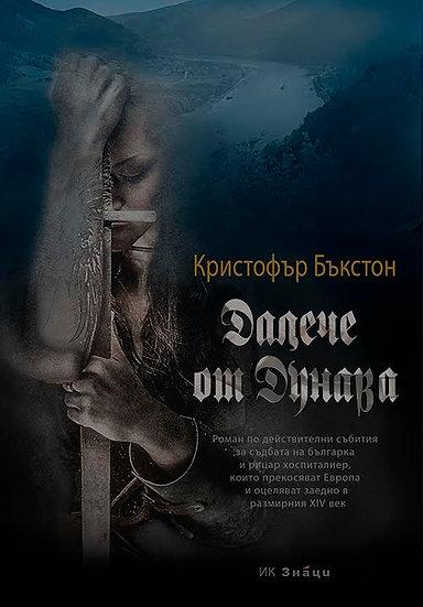 Далече От Дунава