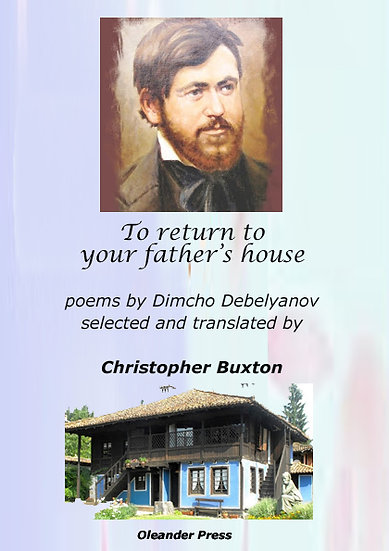 To Return to your Father's House poems by Dimcho Debelyanov