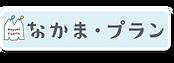 なかま・プランバナー小_03.png