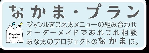 なかま・プランバナー_03.png