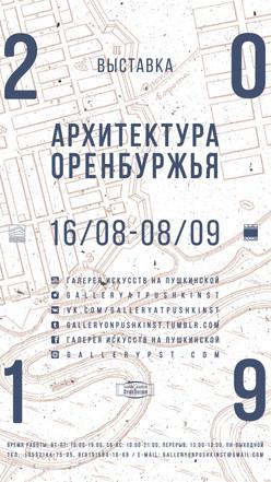 Архитектура Оренбуржья