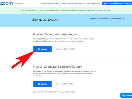 Инструкция по использованию программы Zoom для онлайн-тренировок клуба InShape