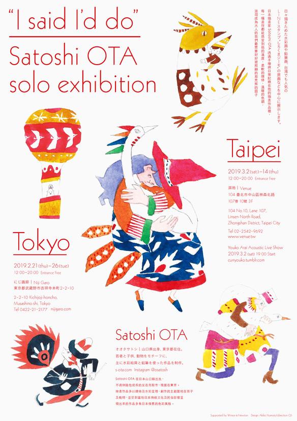 Satoshi OTA exhibition