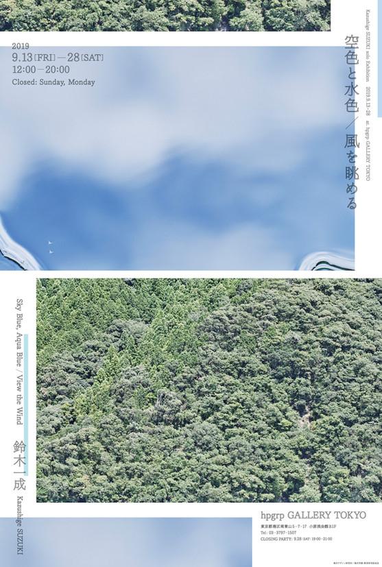 """Kazushige Suzuki Exhibition  """"空色と水色/風を眺める"""""""
