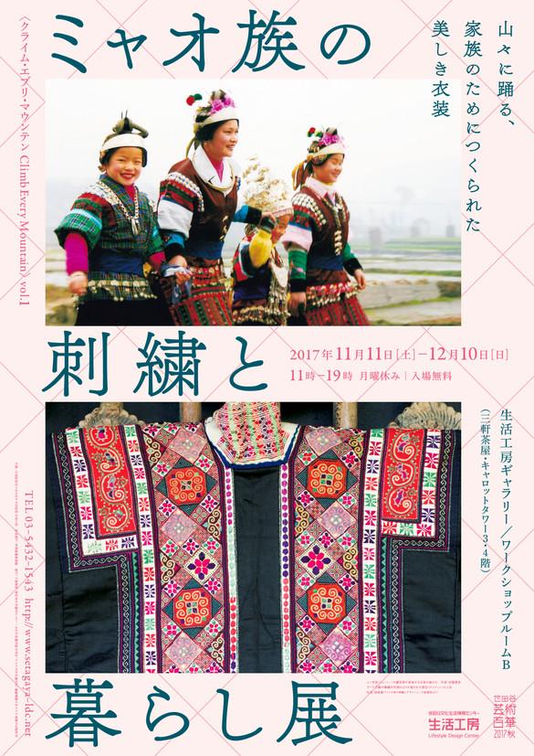 ミャオ族の刺繍と暮らし展