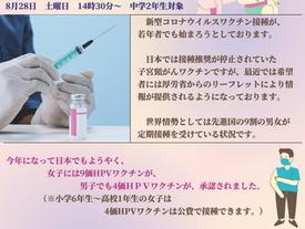 HPVワクチンセミナーを開催いたします