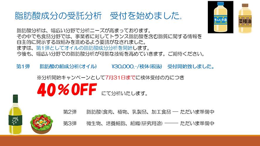 脂肪酸(新商品PR).png