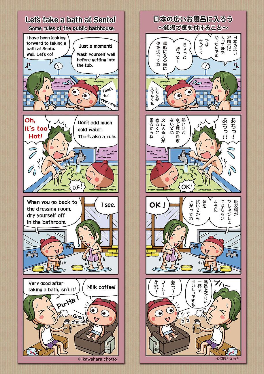 銭湯日本語+英語.jpg