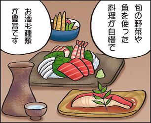 日本料理店の1コマ