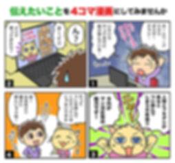 4koma_1000_top.jpg