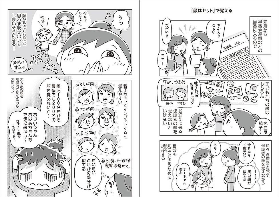 hoikushi_01.jpg
