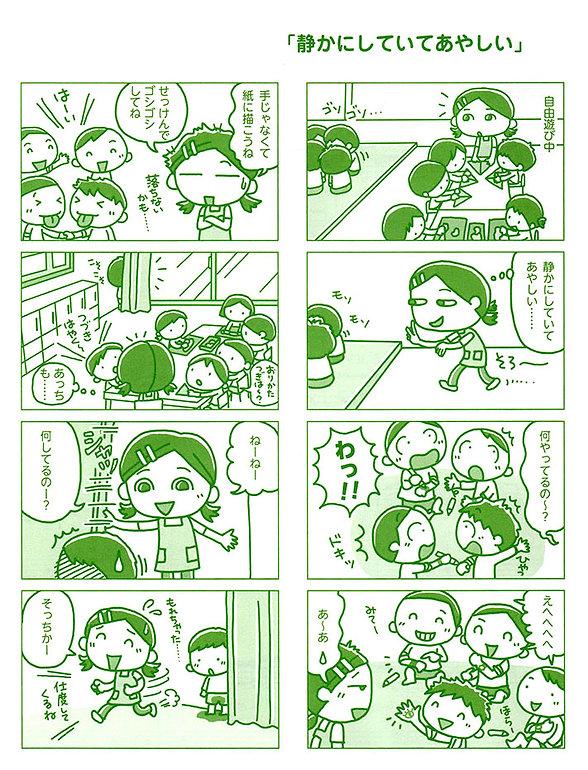 meito_4gatu.jpg