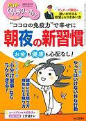 くらしラク〜る表紙1月.jpg