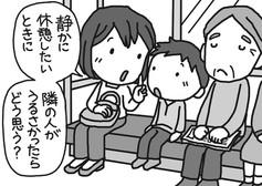 育児本・電車