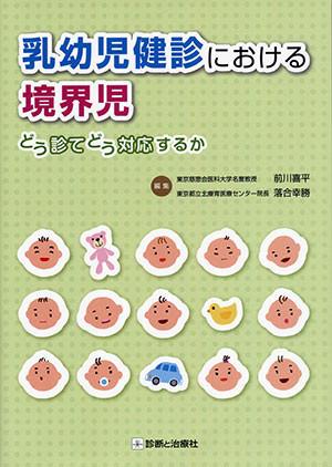 乳幼児健診における境界児