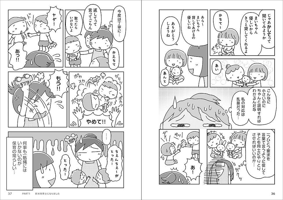 hoikushi_02.jpg
