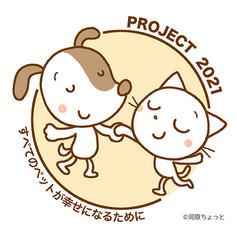プロジェクト2021