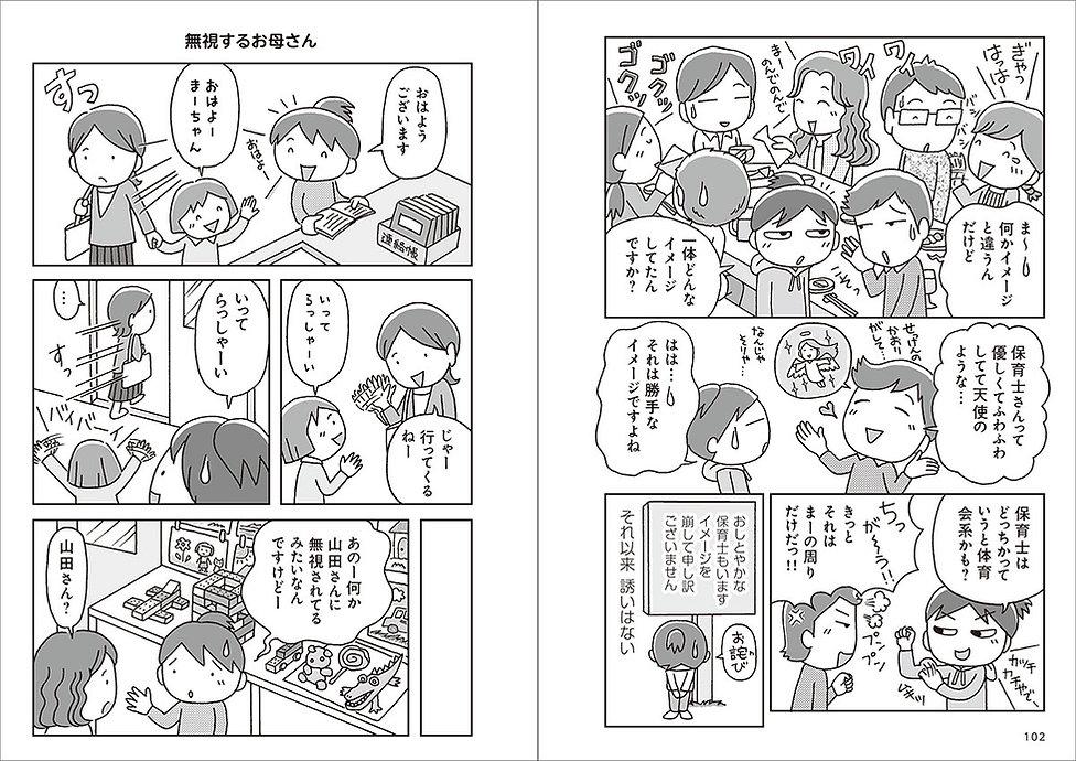 hoikushi_04.jpg