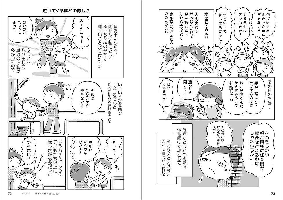 hoikushi_03.jpg