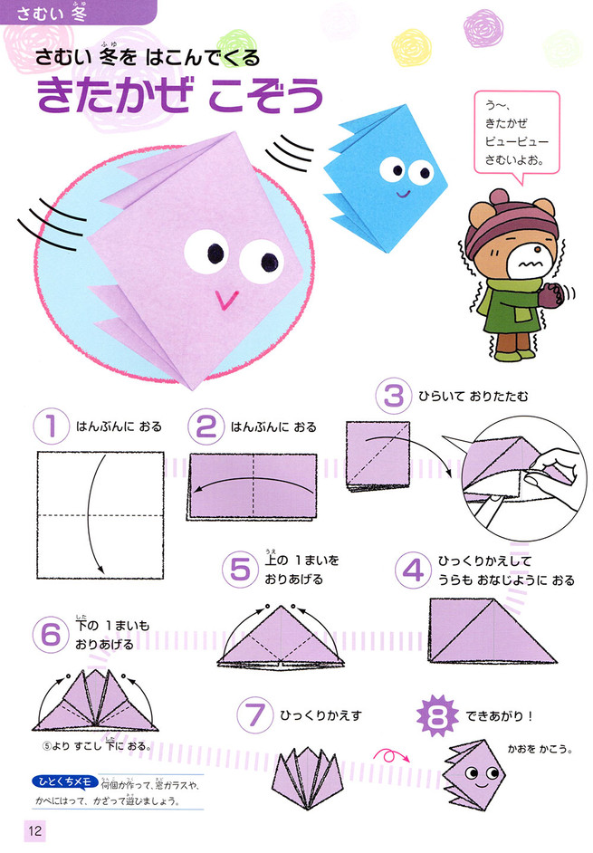 折り紙ページ02.jpg