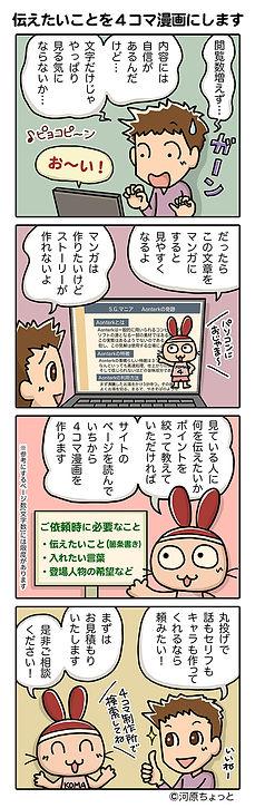 4koma20201215_001tate.jpg