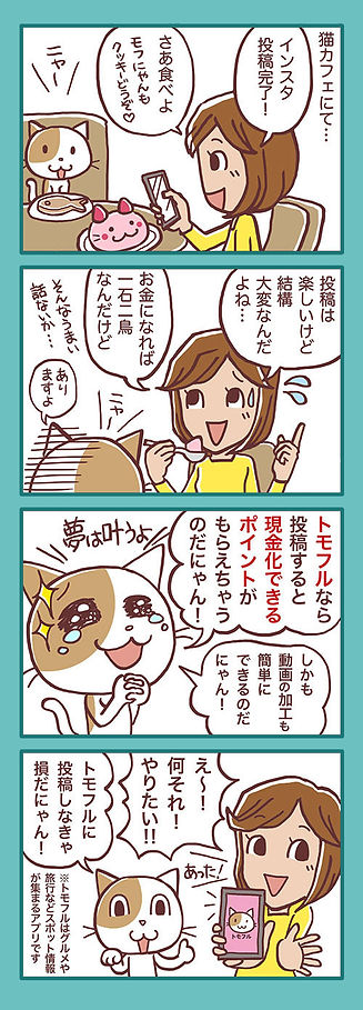 tomohuru003.jpg