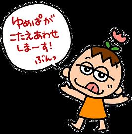 yumepa00106.png
