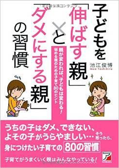 子どもを伸ばす親とダメにする親の習慣