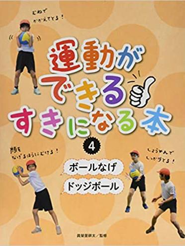 運動ができるすきになる本4〜ボールなげ・ドッジボール
