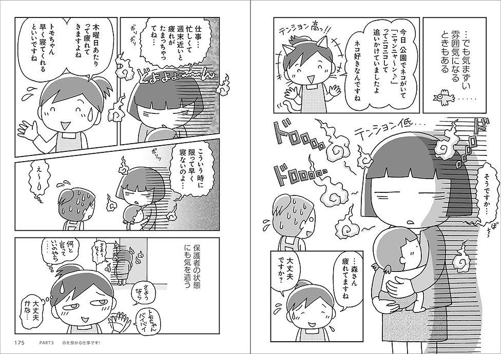 hoikushi_05.jpg