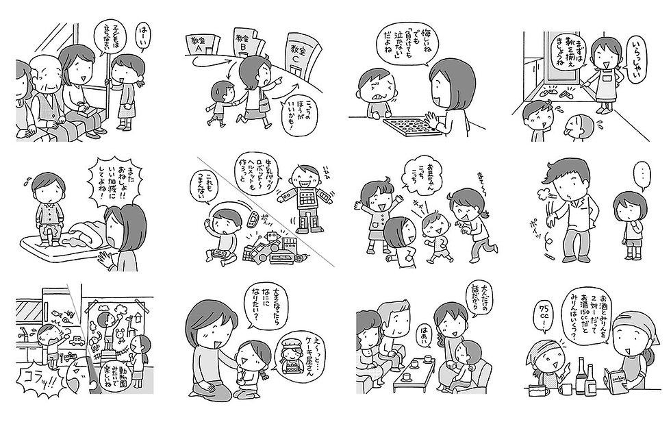 池江さん育児本.jpg