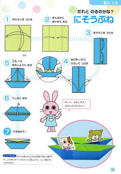 折り紙ページ01.jpg